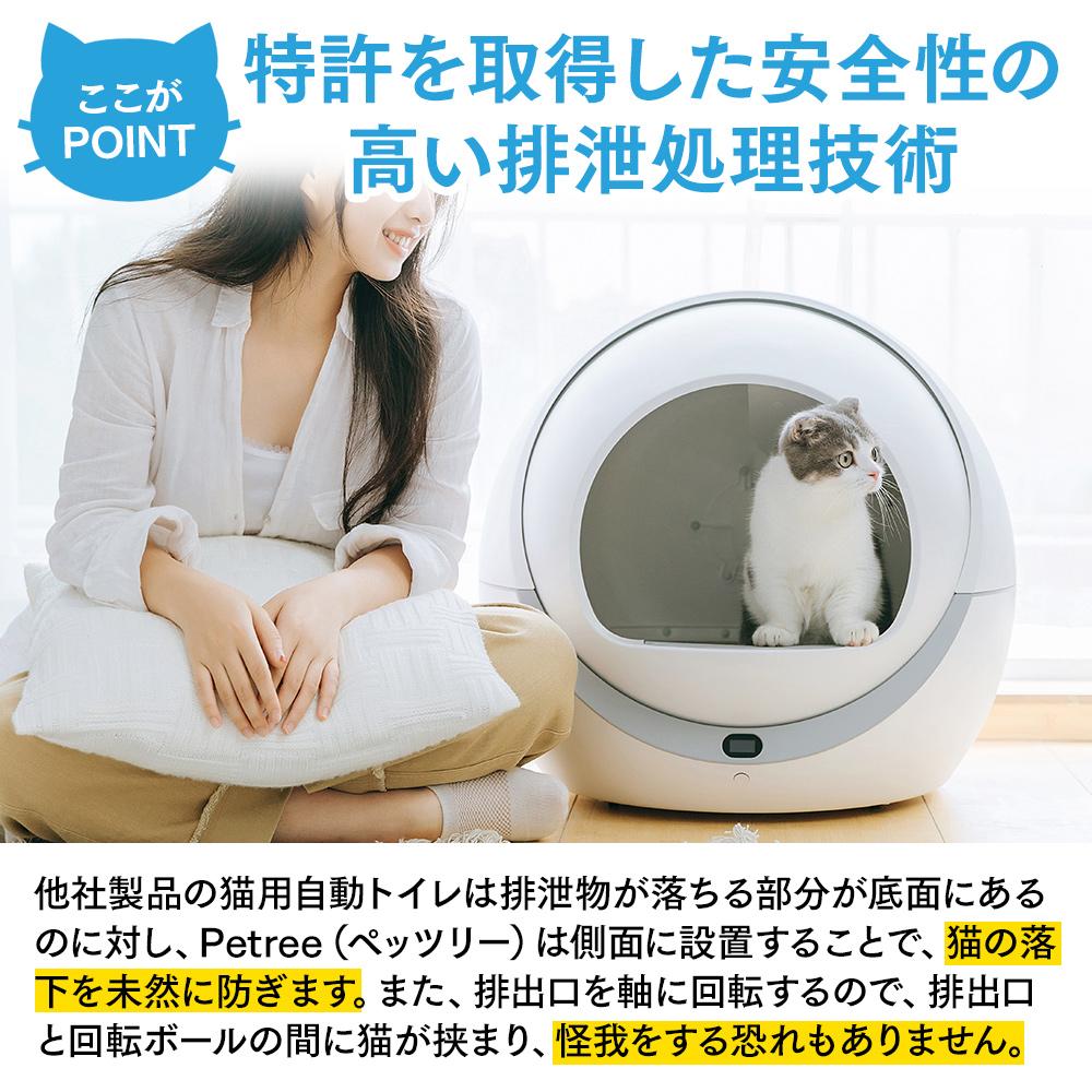 トイレ 自動 猫 の