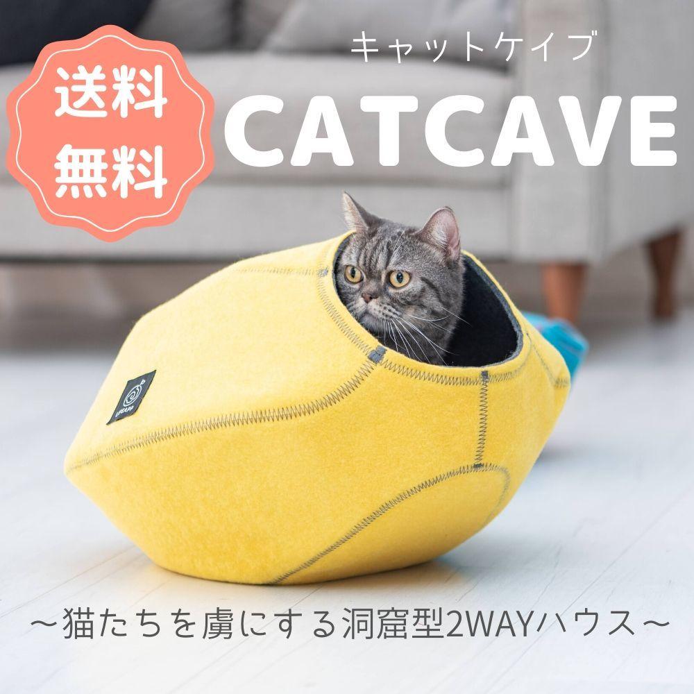 猫が大好きな洞窟型キャットハウス 猫ベッドとしても使えます 猫 国内正規品 ベッド キャットハウス キャットケイブ ドーム ソファー おしゃれ 可愛い 卵型 フェルト 洗える 冬 猫用 超激得SALE ネコベッド ペットハウス フェルトハウス ネコ ねこ キャットベッド 猫ベッド 防寒 ペットベッド 猫ハウス
