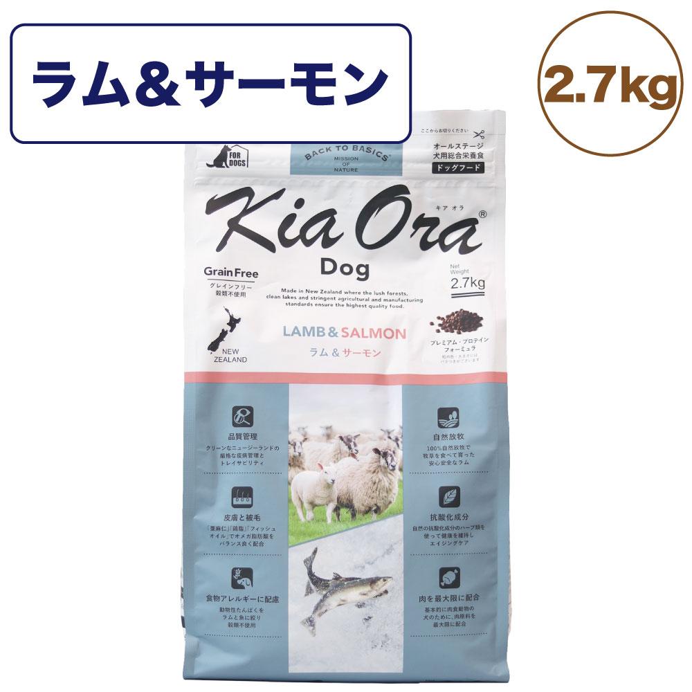 キアオラ ドッグフード ラムサーモン 2.7kg ご予約品 犬 フード ドライ グレインフリー 生サーモン 全年齢対応 アレルギー配慮 穀物不使用 オールステージ kiaora オンラインショップ 羊肉