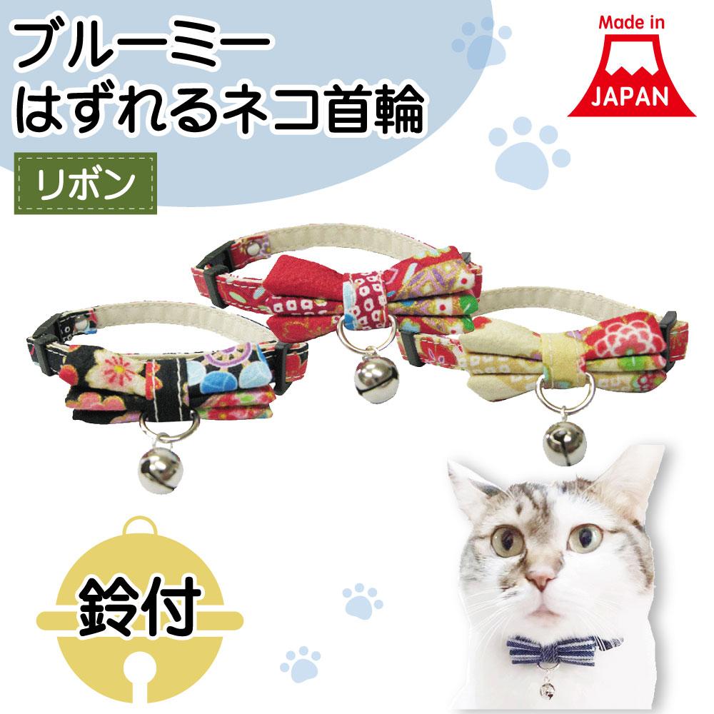 安全なセーフティバックル付きの日本産猫首輪 ブルーミー 新色追加 はずれる ネコ首輪 リボン 花文様 猫 首輪 鈴付 かわいい 和風 セーフティバックル 日本製 猫用 カラー 当店限定販売 おしゃれ