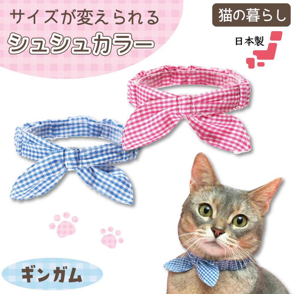 機能満載 ストレスフリーでかわいいキャットカラー 猫の暮らし サイズが変えられるシュシュカラー 正規認証品 供え 新規格 ギンガム 猫 首輪 シュシュ ゴム入り チェック カラー 柄 おしゃれ 日本製 猫用 かわいい