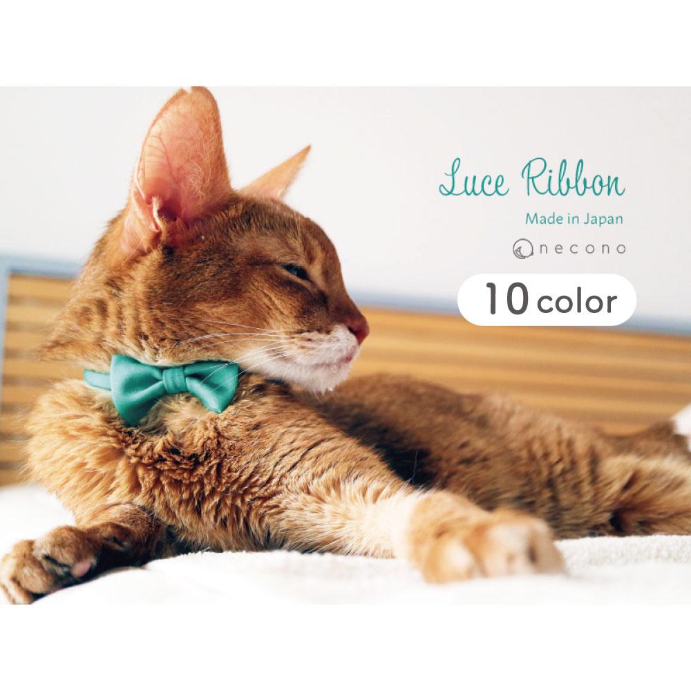 着けているのを忘れるくらい軽い 猫ちゃんのおしゃれカラー 新商品!新型 necono ルーチェ リボン 猫 首輪 ニット 正規逆輸入品 猫用 キャット 安全 日本製 シンプル 軽量 カラー おしゃれ 蝶ネクタイ かわいい