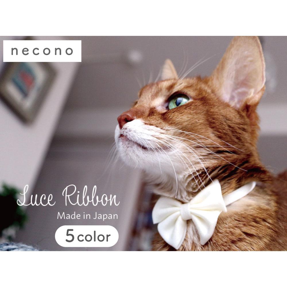 感謝価格 着けているのを忘れるくらい軽い 猫ちゃんのおしゃれカラー necono ルーチェ リボン パステル 猫 首輪 ニット 猫用 最新号掲載アイテム かわいい おしゃれ 日本製 軽量 カラー 蝶ネクタイ キャット シンプル 安全