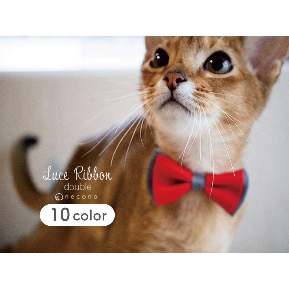 着けているのを忘れるくらい軽い 猫ちゃんのおしゃれカラー necono ルーチェ リボン ダブル 猫 首輪 ニット 猫用 軽量 安全 シンプル 日本製 おしゃれ キャット カラー 蝶ネクタイ 誕生日 お祝い 再再販 かわいい