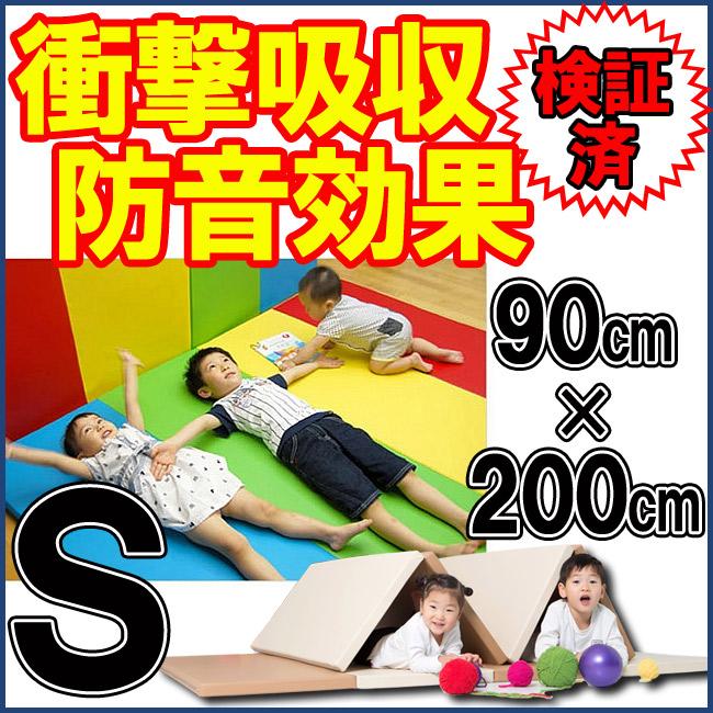 【マイクリエイト】折りたたみプレイングマット【S】【シングルサイズ(90×200×4.0)【衝撃吸収 子供部屋 マットレス ケガ防止