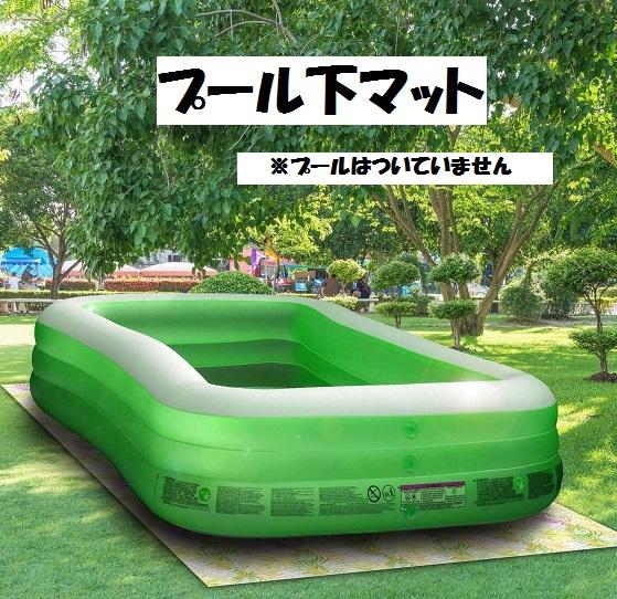 POOL 下に敷いて 日本未発売 底面保護 クッション性もGOODリゾート気分満載のトロピカル柄※緑のプールはついていません ユーザー ビニール トロピカル柄 下マット 180×300cm プール 男女兼用 ※緑のプールはついていません
