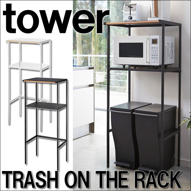 【山崎実業】ゴミ箱上ラック tower(タワー) ホワイト ブラック キッチンラック 多目的棚 小物 キッチン
