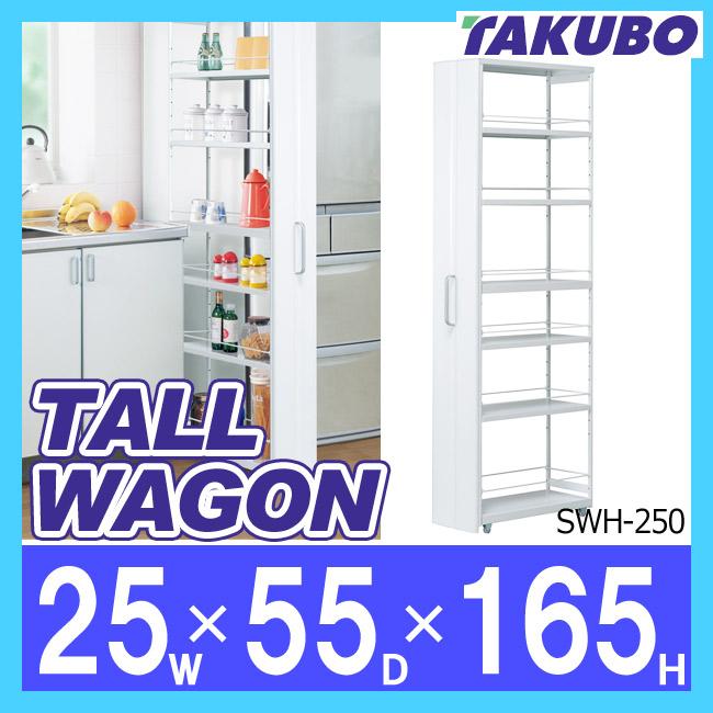 【TAKUBO】【タクボ】スマート トールワゴン SWH-250【HIGH】【25×55×165】スリム隙間ストッカー すき間収納 25cm 取っ手・キャスター付き キッチン・洗面所
