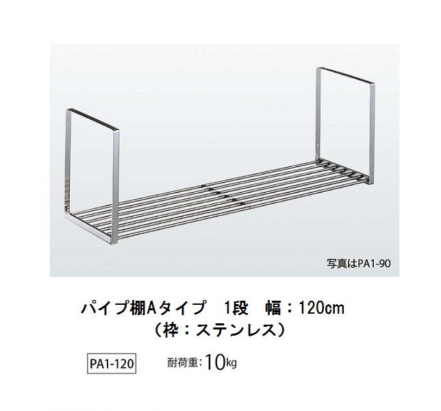 【TAKUBO】【タクボ】パイプ棚【Aタイプ】【1段】PA1-120【幅120cm】【ネジ止めタイプ】ステンレス枠
