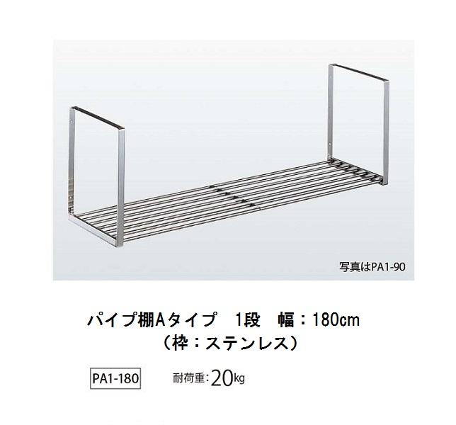 【TAKUBO】【タクボ】パイプ棚【Aタイプ】【1段】PA1-180【幅180cm】【ネジ止めタイプ】ステンレス枠