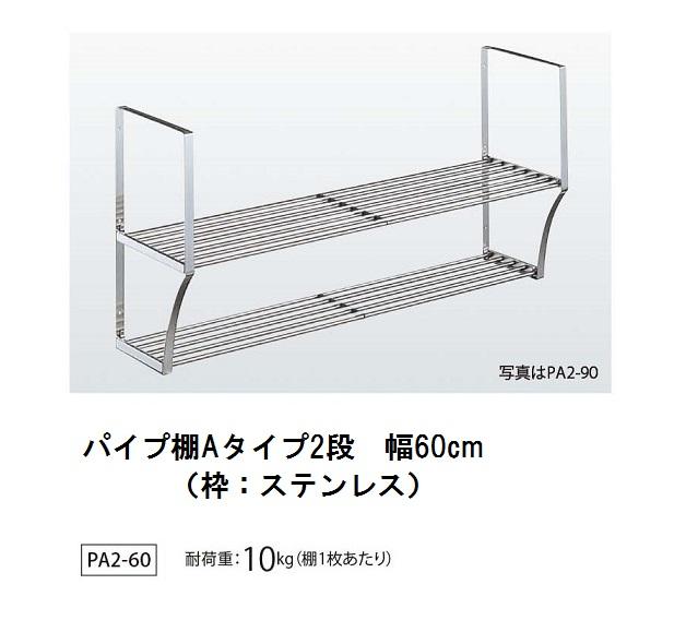 【TAKUBO】【タクボ】パイプ棚【Aタイプ】【2段】PA2-60【幅60cm】【ネジ止めタイプ】ステンレス枠