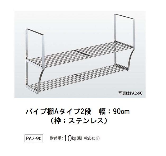 【TAKUBO】【タクボ】パイプ棚【Aタイプ】【2段】PA2-90【幅90cm】【ネジ止めタイプ】ステンレス枠