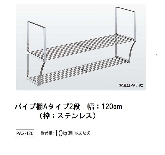 【TAKUBO】【タクボ】パイプ棚【Aタイプ】【2段】PA2-120【幅120cm】【ネジ止めタイプ】ステンレス枠