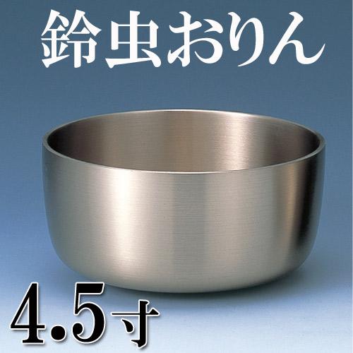 【中村商事】鈴虫おりん 4.5寸 日本製 仏壇用 仏具