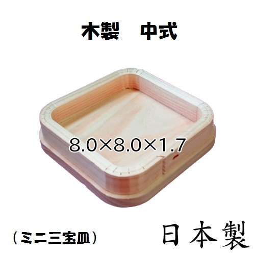 お正月 神棚用品として 国産 木製 サービス 中式 折敷 吉野桧 約8.0×8.0cm 即納 日本製 ミニ 袋なし 三宝皿
