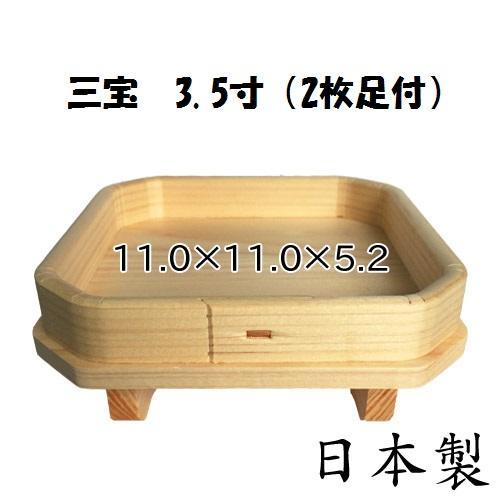 お正月 神棚用品として 国産 初売り 木製 三宝 2枚足付 3.5寸 吉野桧 日本製 大規模セール