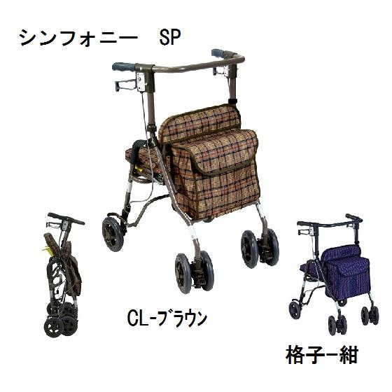 【島製作所】シルバーカー シンフォニー SP CLブラウン/ 格子紺 多機能 ショッピングカート 4輪 折りたたみ