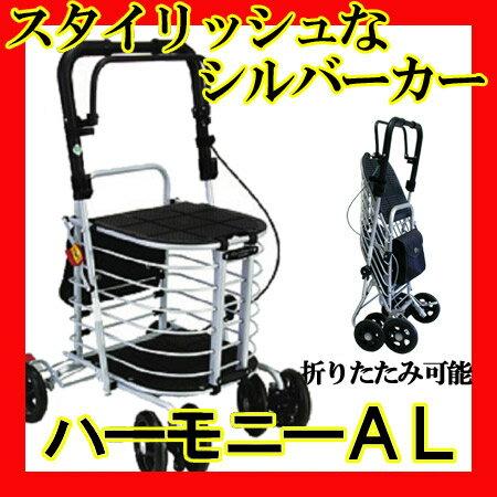 【島製作所】シルバーカー ハーモニー AL ショッピングカート 4輪 アルミ製 専用バッグ・カバーは付属していません