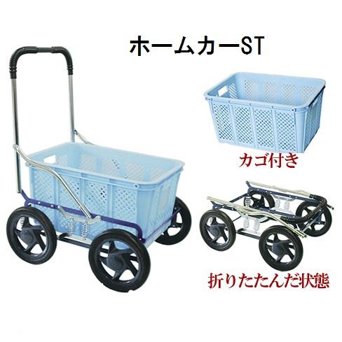 【島製作所】ホームカーST キャリーカー ショッピングカート