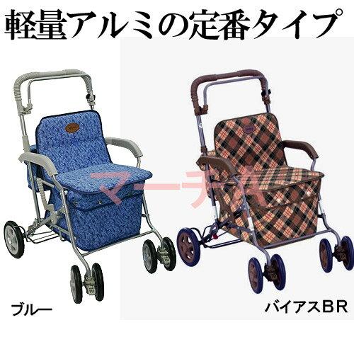 【島製作所】シルバーカー マーチA ブルー/ バイアスブラウン ショッピングカート アルミ製 4輪 折りたたみ アルミ製