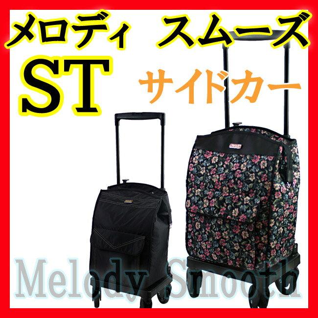 【島製作所】メロディ スムーズ ST 保冷バッグ サイドカー ワンタッチ式アップダウン ストッパー付