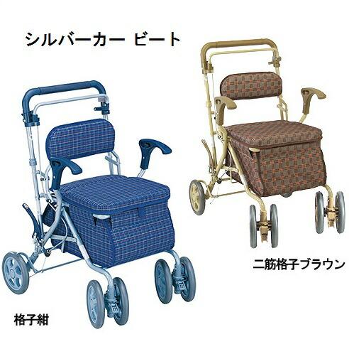 【島製作所】 シルバーカー ビート 格子紺/二筋格子ブラウン ショッピングカート 4輪 アルミ製