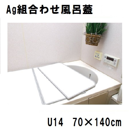 【東プレ】Ag抗菌 アルミ 組み合わせ 風呂ふた【U14(70×140cm用)】銀 バス用品 風呂蓋 ホワイト/ホワイト