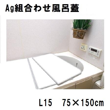 【東プレ】Ag抗菌 アルミ 組み合わせ 風呂ふた【L15(75×150cm用)】銀 バス用品 風呂蓋 ホワイト/ホワイト