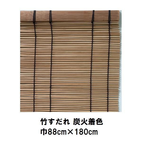 天然素材の竹の香りに癒やされます落ち着いた色合い 天然素材 竹すだれ 炭火着色 巾88×180cm 室内用 -004166 全品送料無料 評価 寄符編み