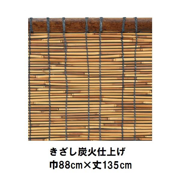 発売モデル 厳選した葦を使用し 本格的な編み方で仕上げました きざし !超美品再入荷品質至上! 本格編み 巾88×丈135cm 葦簾 天津すだれ 炭火仕上げ
