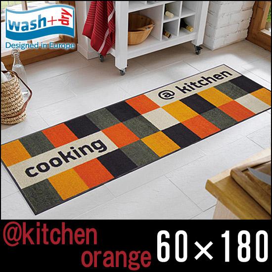 【wash + dry】@kitchen orange【60×180cm】屋外・屋内兼用 洗えるキッチンマット 薄型 クリーンテックスジャパン【ウォッシュアンドドライ】
