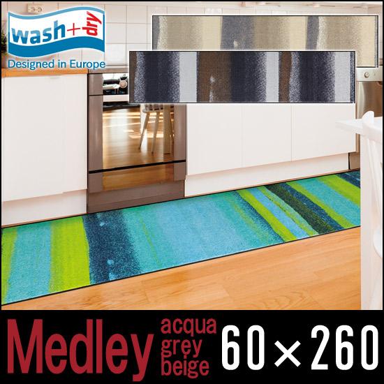 【wash + dry】Medley acqua/grey/beige【60×260cm】屋外・屋内兼用 洗えるキッチンマット 薄型 クリーンテックスジャパン【ウォッシュアンドドライ】
