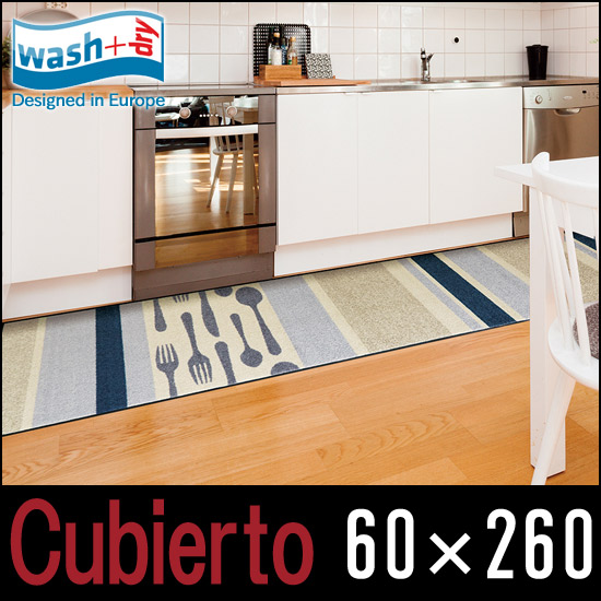 【wash + dry】Cubierto【60×260cm】屋外・屋内兼用 洗えるキッチンマット 薄型 クリーンテックスジャパン【ウォッシュアンドドライ】