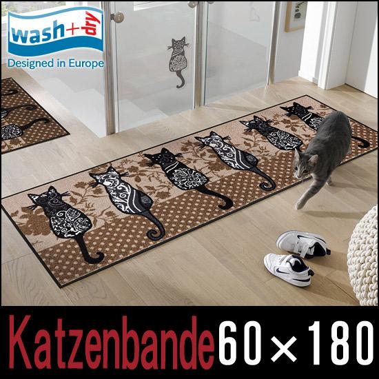 【wash + dry】Katzenbands【60×180cm】屋外・屋内兼用 洗えるキッチンマット 薄型 クリーンテックスジャパン【ウォッシュアンドドライ】