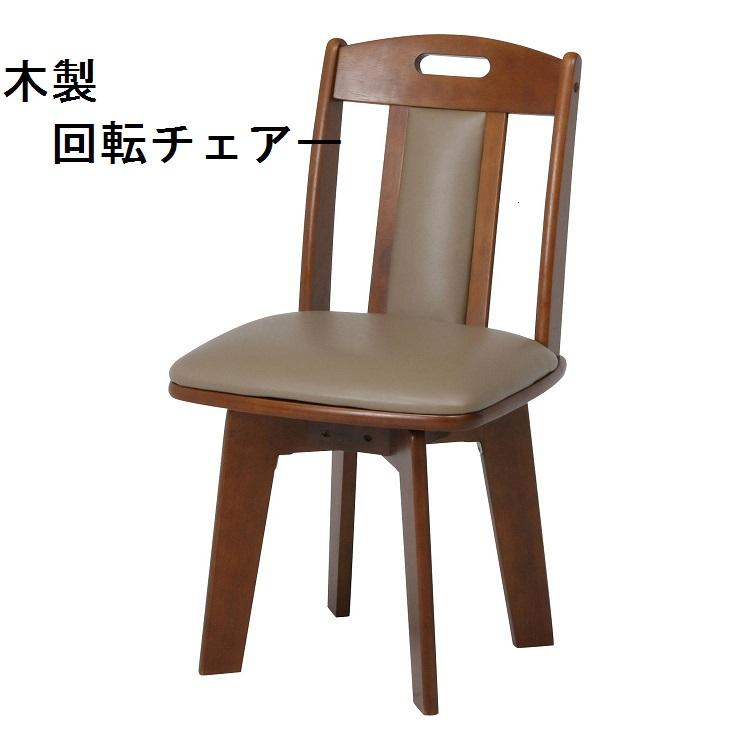 【在庫限り】木製 回転チェアー【2脚セット】ブラウン 6271-4-2