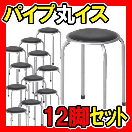 パイプ イス【12脚セット】スタッキング チェアー 丸椅子  ブラック