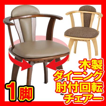 【 開梱 設置?無料 】 木製ダイニング肘付回転チェアー【1脚】ブラウン いす・ナチュラル 6270-4A 6270-4A いす イス 食卓椅子 椅子 チェア 食卓椅子 回転イス, ヘルスケア コヤマ:7cd2a0ca --- hortafacil.dominiotemporario.com