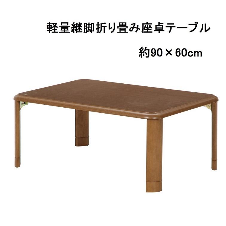 軽量 継脚 折り畳み座卓 折れ脚 ローテーブル(約90×60cm)FL9060