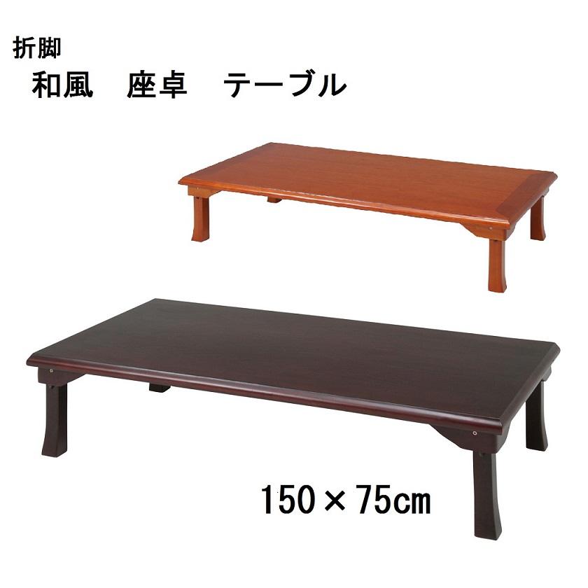 和風 座卓 脚折れ テーブル 折りたたみ 150 和風  オーク/紫檀