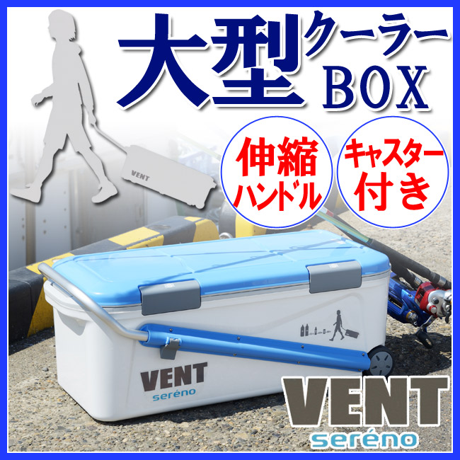 【サンイデア】バン・セレノ50 アクティブシャフト クーラーボックス 大型【約50L】【伸縮ハンドル付き】【キャスター付き】大型クーラーBOX クーラーバッグ 保冷バッグ【VENT sereno】