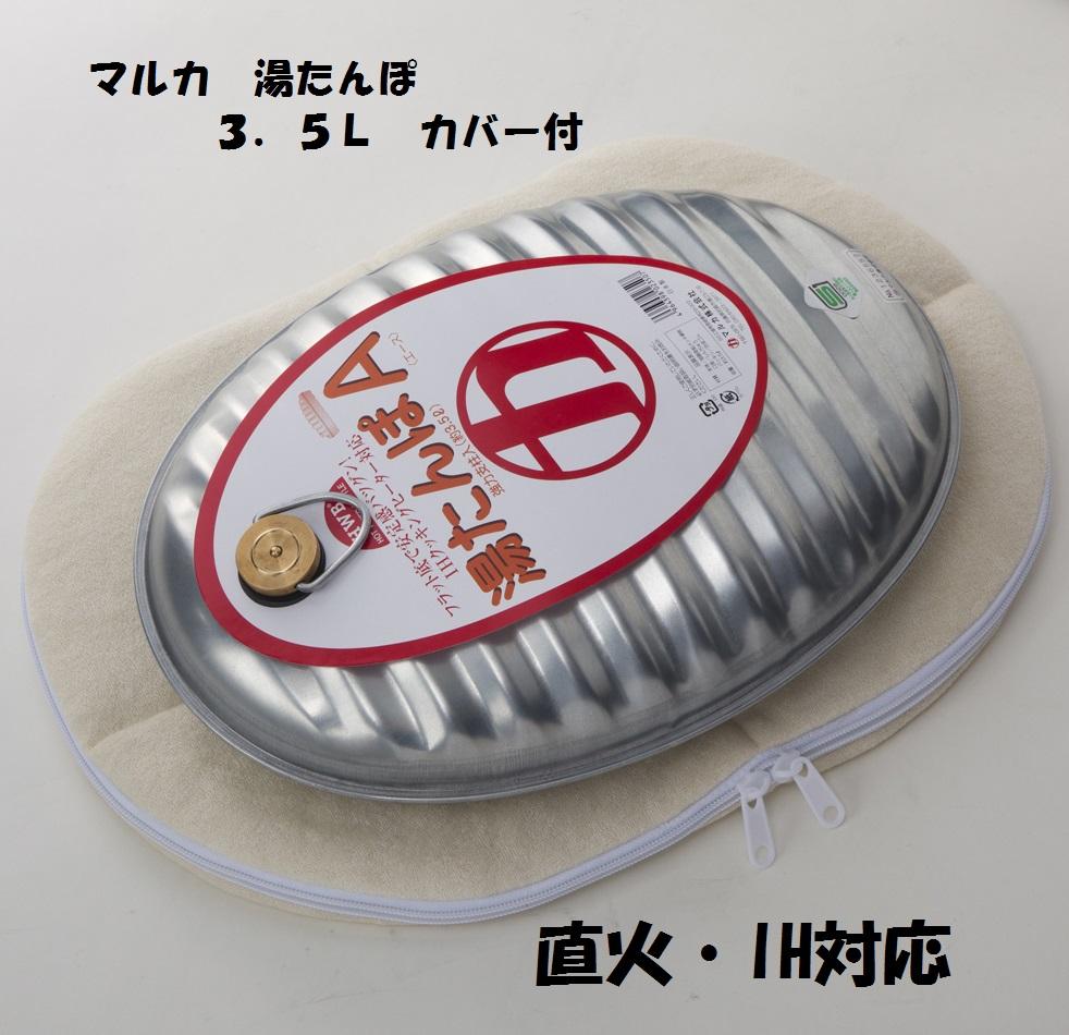 【マルカ】湯たんぽ A (エース) 3.5L フラット底 巾着タイプカバー付  ALL熱源対応(IH・直火対応) 替えパッキン付 金属日本製 SGマーク 023521