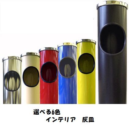 下の穴はゴミ箱としても使える スタンド 灰皿 たばこを吸うときの必需品です。お好みの色をどうぞ♪※【屋外】でご利用できません。 【マルカ】【屋内用】 選べる6色 インテリア 灰皿