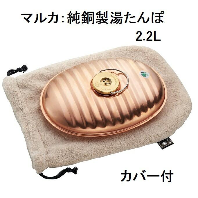 【マルカ】純銅製 湯たんぽ【2.2L】カバー付 替パッキン付 日本製 SGマーク