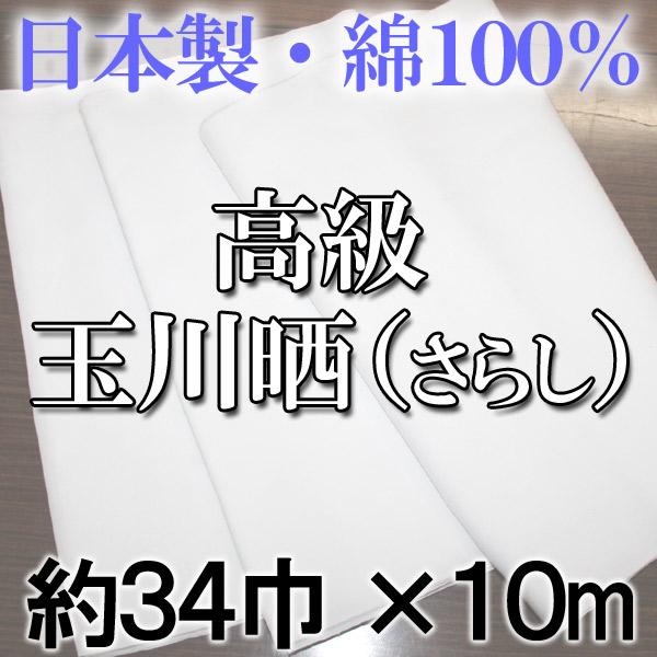 年間定番 約10mの業務サイズで色々な用途にお使いいただけます 衛生的でソフトな肌ざわり 玉川 晒 さらし 1個 ギフ_包装 業務用 晒し 約1000cm