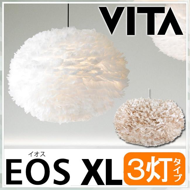 【送料無料】【ELUX】【VITA】EOS XL【3灯タイプ】【ホワイト/ライトブラウン】【ホワイトコード/ブラックコード】デザイン照明(エルックス)(ヴィータ)(イオス)02012-WH-3/02012-BK-3/02067-WH-3/02067-BK-3