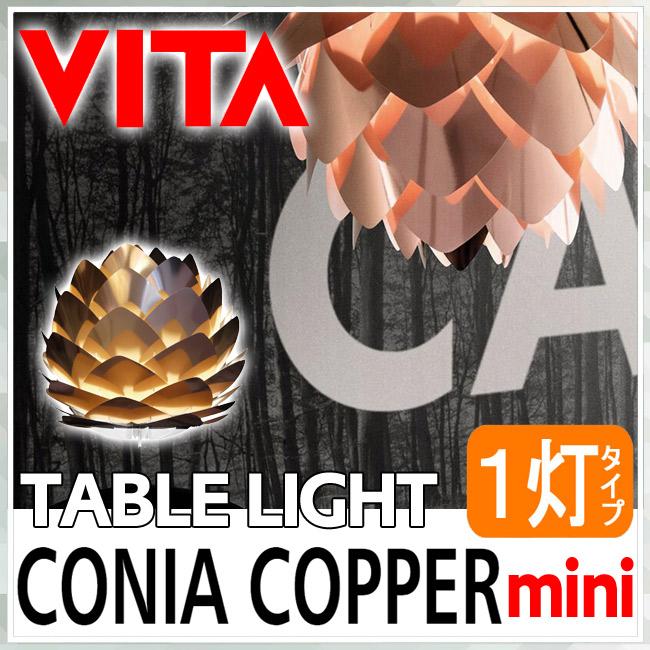 【送料無料】【ELUX】【VITA】テーブルライト Silvia mini copper【1灯タイプ】【ホワイト】デザイン照明(エルックス)(ヴィータ)(シルヴィア ミニ コパー)02031-TL