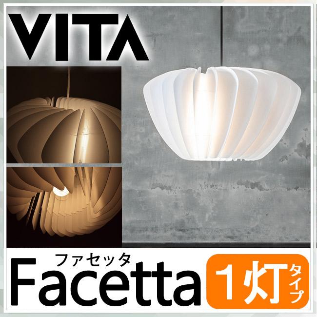 【送料無料】【ELUX】【VITA】ペンダントライト Facetta【1灯タイプ】【ホワイトコード/ブラックコード】デザイン照明(エルックス)(ヴィータ)(ファセッタ)02039-WH/BK
