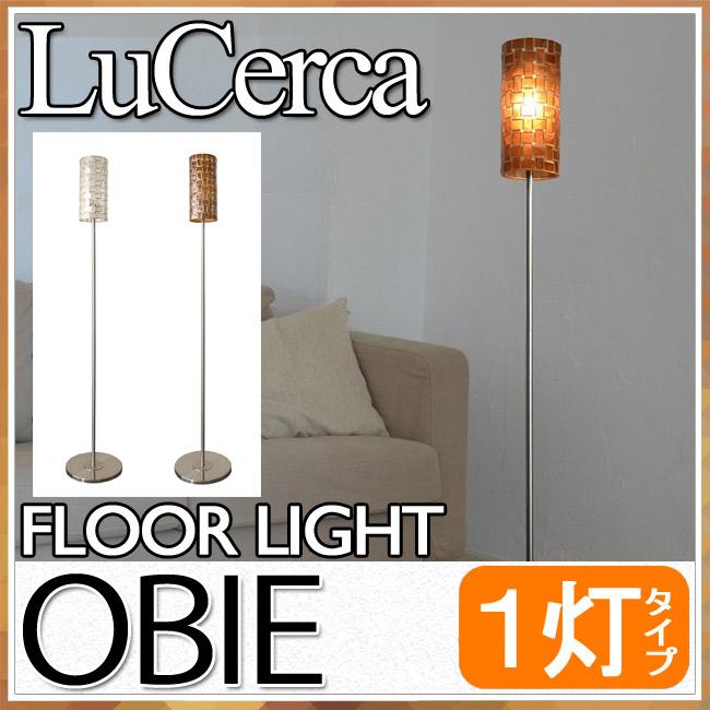 【送料無料】【ELUX】【Lu Cerca】フロアライト OBIE Floor【1灯タイプ】【アンバー/ホワイト】デザイン照明(エルックス)(ル チェカ)(オビー フロア)LC10784-FL-AM/LC10784-FL-WH