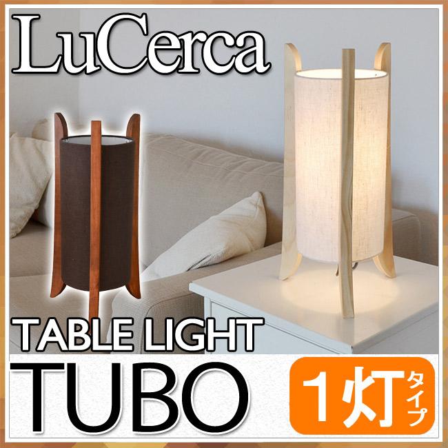 【送料無料】【ELUX】【Lu Cerca】テーブルライト TUBO Table【1灯タイプ】【ブラウン/ナチュラル】デザイン照明(エルックス)(ル チェカ)(チューボ テーブル)LC10780-BR/LC10780-NA