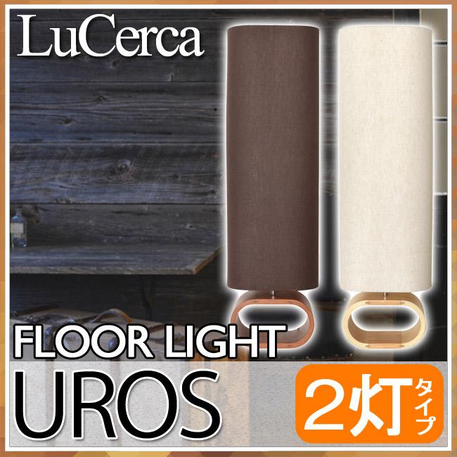 【送料無料】【ELUX】【Lu Cerca】フロアライト UROS Floor【2灯タイプ】【ブラウン/ナチュラル】デザイン照明(エルックス)(ル チェカ)(ウロス フロア)LC10783-BR/LC10783-NA